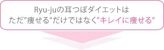Ryu-juの耳つぼダイエットはただ痩せるだけではなくキレイに痩せる